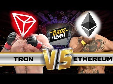 TRON быстрее Ethereum в 200 раз и дешевле EOS в 100 раз! Конец Эфиру?