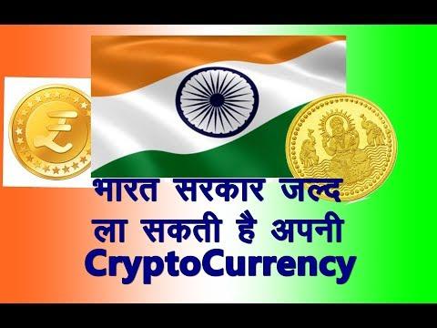 भारत सरकार जल्द ला सकती है अपनी  Cryptocurrency || CNA सच ||