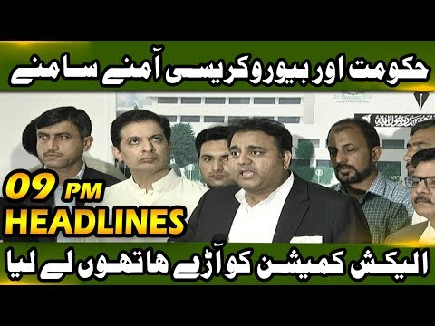 News Headline – 09:00 PM | 10 October 2018 | Neo News
