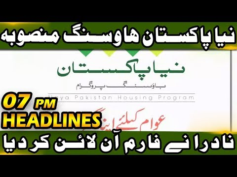 News Headline – 07:00 PM | 11 October 2018 | Neo News