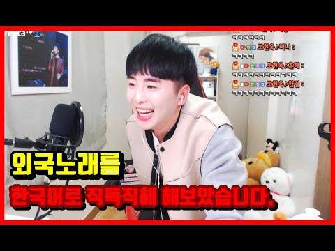 팝송을 한국어로 직독직해 해보았습니다. [샹들리에sia – chandelier,  justin bieber – love your]