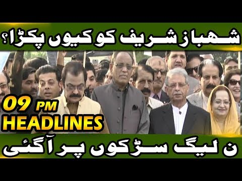 News Headline – 09:00 PM | 11 October 2018 | Neo News
