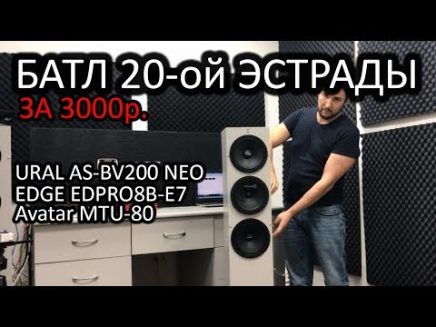 Avatar MTU-80 | EDGE EDPRO8B-E7 | URAL AS-BV200 NEO  – КТО ДЛЯ ЧЕГО? – ЗА 3000р.