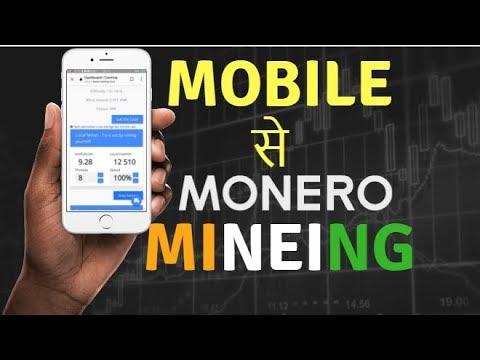 Mobile से Monero की फ्री Mining कैसे करें ? || Rinku Sharma ||