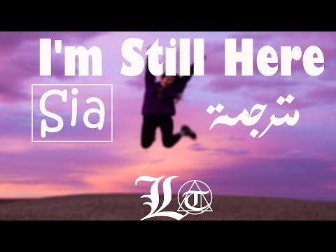 Sia – I'm Still Here lyrics مترجمة