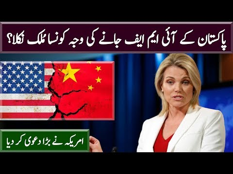 USA Claims China is Behind Pakistan Poor Condition | Neo News