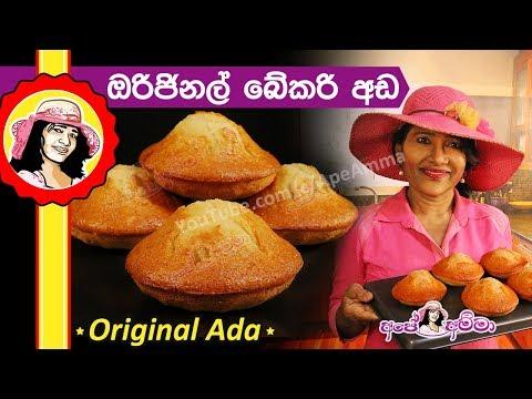 ✔ මෙන්න ඔරිජිනල් බේකරි අඩ  Original Bakery Style Ada by Apé Amma