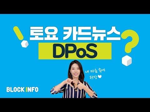 EOS 댄 라리머가 선택한, DPoS [블록인포]