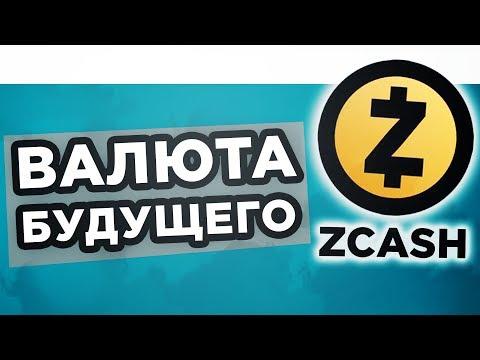 Криптовалюта Zcash — ВСЯ ПРАВДА и Перспективы ZEC. ОБЗОР 2018