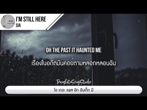 แปลเพลง I'm Still Here – Sia