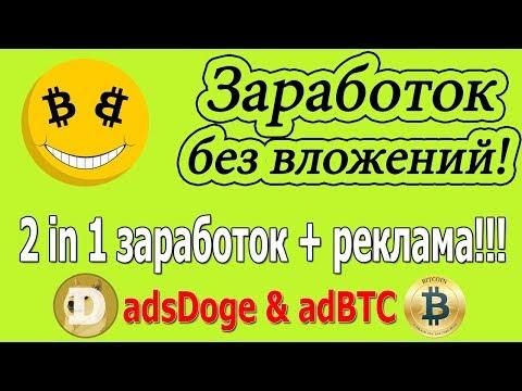 💥заработок БЕЗ ВЛОЖЕНИЙ + КОНКУРС на 3000 dogecoin
