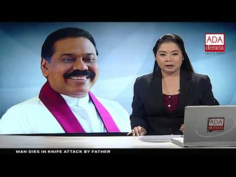 Ada Derana First At 9.00 – English News 14.10.2018