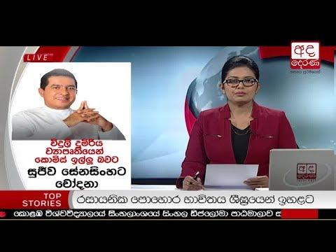 Ada Derana Prime Time News Bulletin 06.55 pm – 2018.10.13