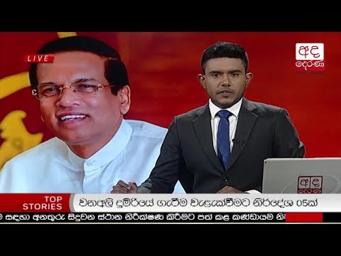Ada Derana Late Night News Bulletin 10.00 pm – 2018.10.13
