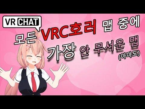 [VRChat/자막/日本語] VRC 호러맵 중에 가장 안무서운 맵이에요!(아마) – VR챗 하이라이트