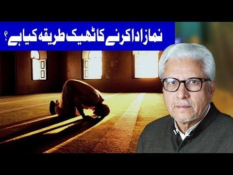 Namaz Ada Karne Ka Sahi Tareka Kiya Hai ? | Ilm O Hikmat | 14 October 2018 | Dunya News
