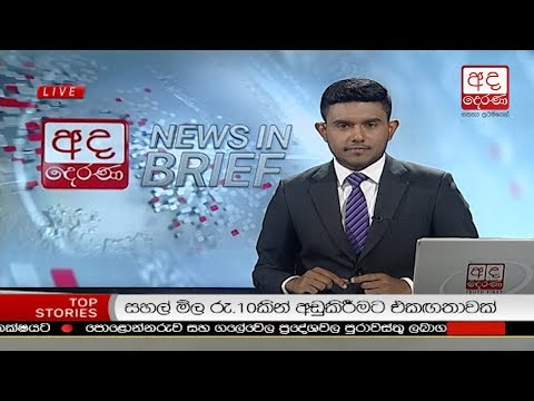 Ada Derana Lunch Time News Bulletin 12.30 pm – 2018.10.14