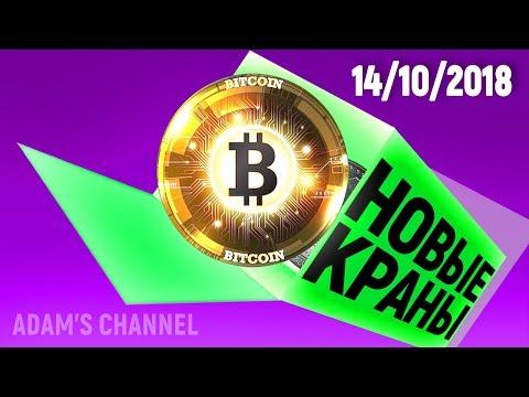Новые Краны BTC. DOGE 14/10/2018