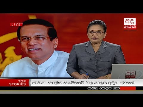 Ada Derana Prime Time News Bulletin 6.55 pm –  2018.10.14