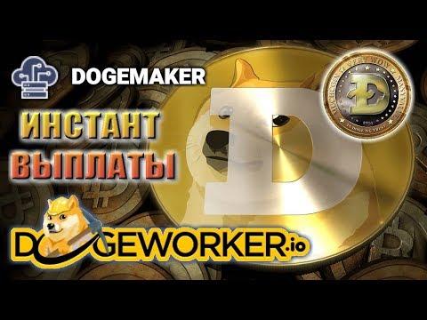 🏆ГДЕ И КАК ЗАРАБОТАТЬ КРИПТОВАЛЮТУ Dogecoin (DOGE) !!!
