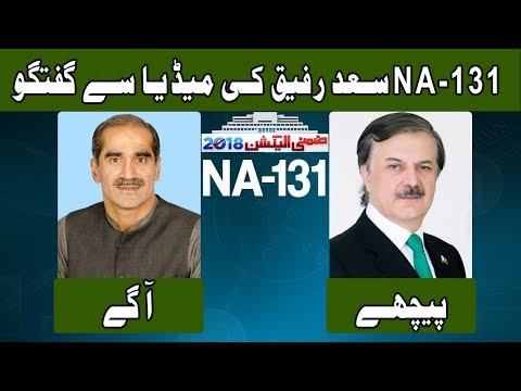 BREAKING: Khawaja Saad Rafique Media Talk | 14 October 2018 | Neo News