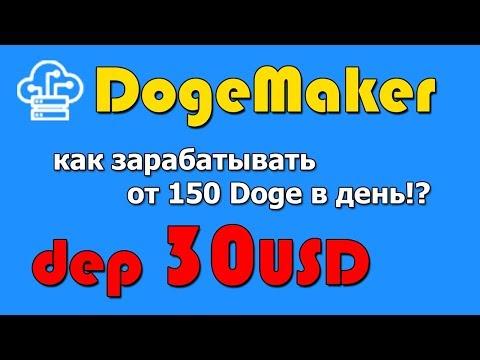 💰 Как зарабатывать от 150 Doge в день на DogeMaker