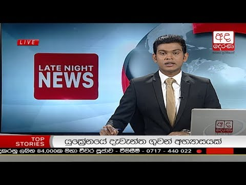 Ada Derana Late Night News Bulletin 10.00 pm – 2018.10.14