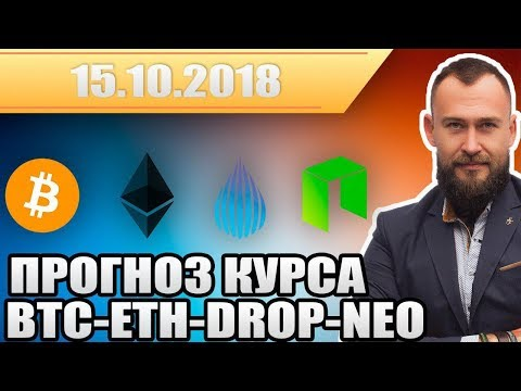 ? ПРОГНОЗ КУРСА BITCOIN BTC , ETHEREUM ETH, DROP, NEO   на сегодня