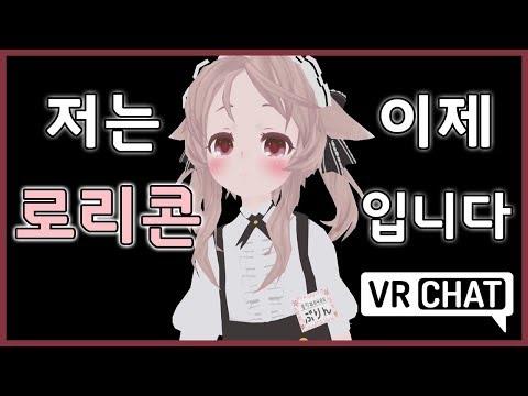 [ VRchat / VR챗 ] 그녀를 만나 저는 로리콘이 되었습니다 / VRC 하이라이트