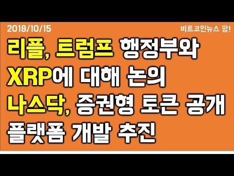 [비트코인뉴스 팡] 리플, 트럼프 행정부와 XRP에 대해 논의 / 나스닥, 증권형 토큰 공객 플랫폼 개발 추진