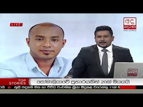 Ada Derana Lunch Time News Bulletin 12.30 pm – 2018.10.15
