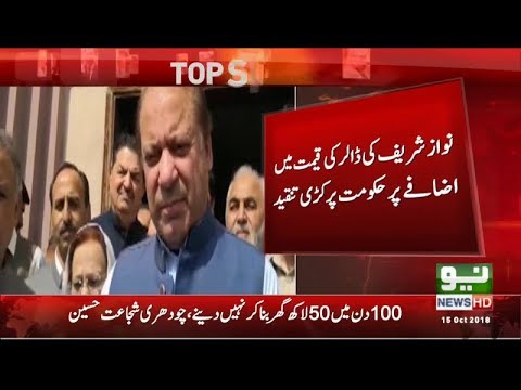 Nawaz Sharif reacts on PML-N win in by-election | Neo News