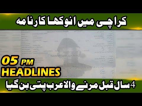 News Headlines – 05:00 PM | 15 October 2018 | Neo News
