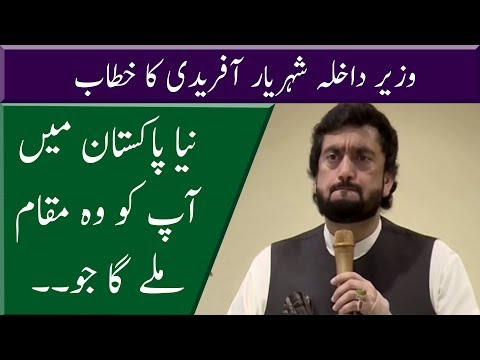Shehryar Afridi Speech | 15 October 2018 | Neo News