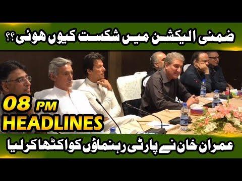 News Headlines – 08:00 PM | 15 October 2018 | Neo News