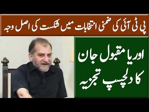Orya Maqbool Jan Analysis on PTI & Imran Khan Defeat | Neo News