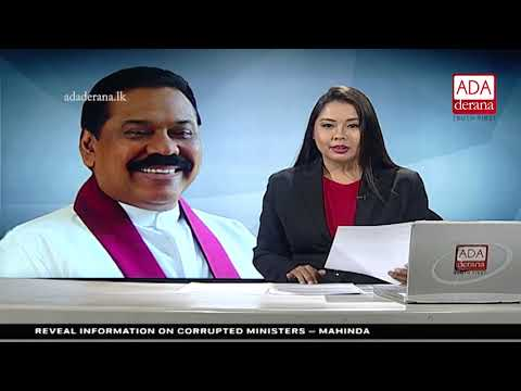 Ada Derana First At 9.00 – English News 15.10.2018