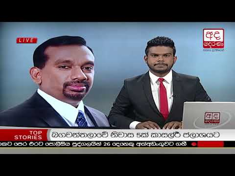 Ada Derana Prime Time News Bulletin 06.55 pm – 2018.10.15