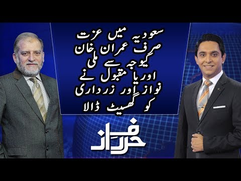 Harf e Raaz With Orya Maqbool | Full Program | 15 October 2018 | Neo News