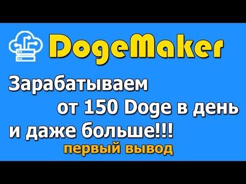 ? Зарабатываем от 150 Doge в день на DogeMaker (Первая ВЫПЛАТА)