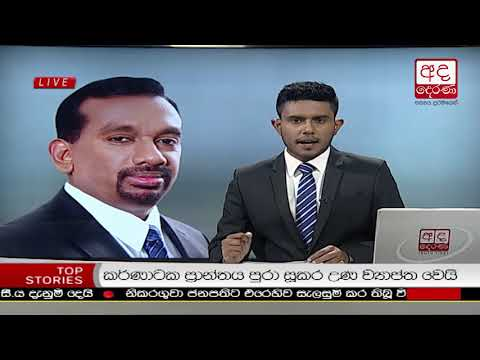 Ada Derana Late Night News Bulletin 10.00 pm – 2018.10.15