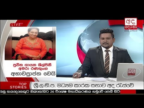 Ada Derana Lunch Time News Bulletin 12.30 pm – 2018.10.16