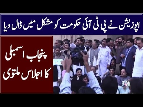 Opposition Tough Time To PTI Government | Neo News