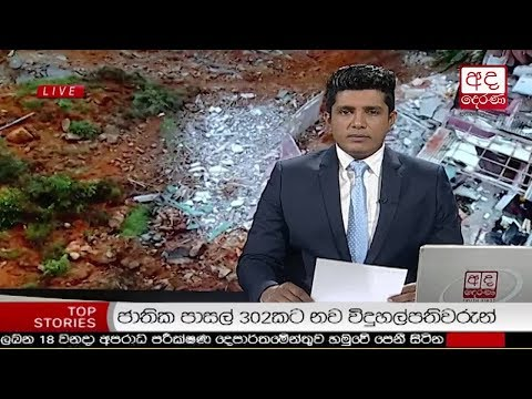 Ada Derana Prime Time News Bulletin 06.55 pm – 2018.10.16