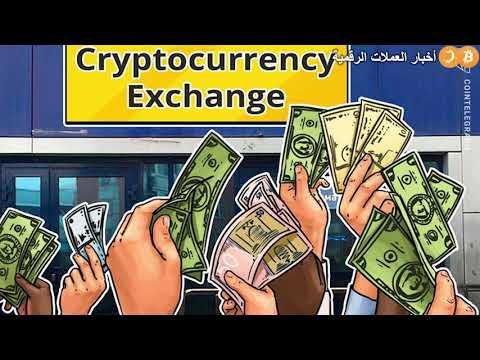 أخبار العملات الرقمية 16-10-2018