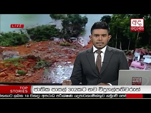 Ada Derana Late Night News Bulletin 10.00 pm – 2018.10.16