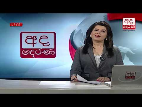 Ada Derana Lunch Time News Bulletin 12.30 pm – 2018.10.17