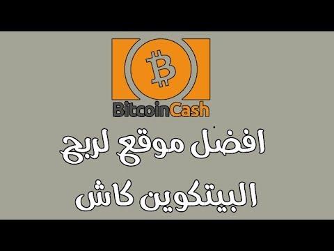 اليك  افضل موقع لربح البيتكوين كاش Earn Free Bitcoin Cash