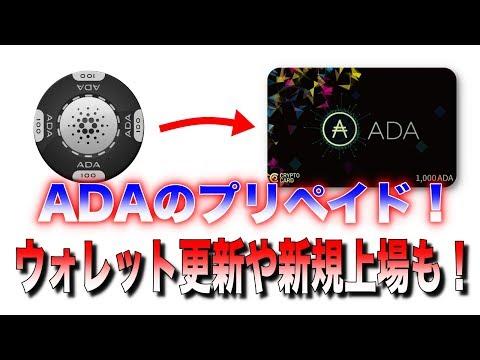 ADAコインのプリペイド発行やウォレット最新情報!