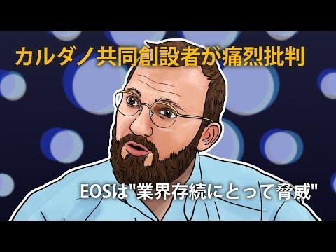 仮想通貨カルダノ共同創設者ホスキンソン氏がEOSを痛烈に批判 「業界存続に関わる脅威」